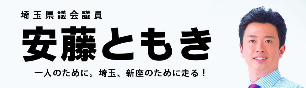 埼玉県議会議員 安藤ともき